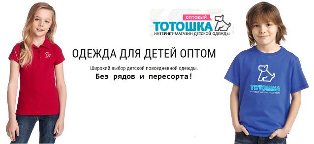 Магазин Детской Одежды Тотошка Отзывы