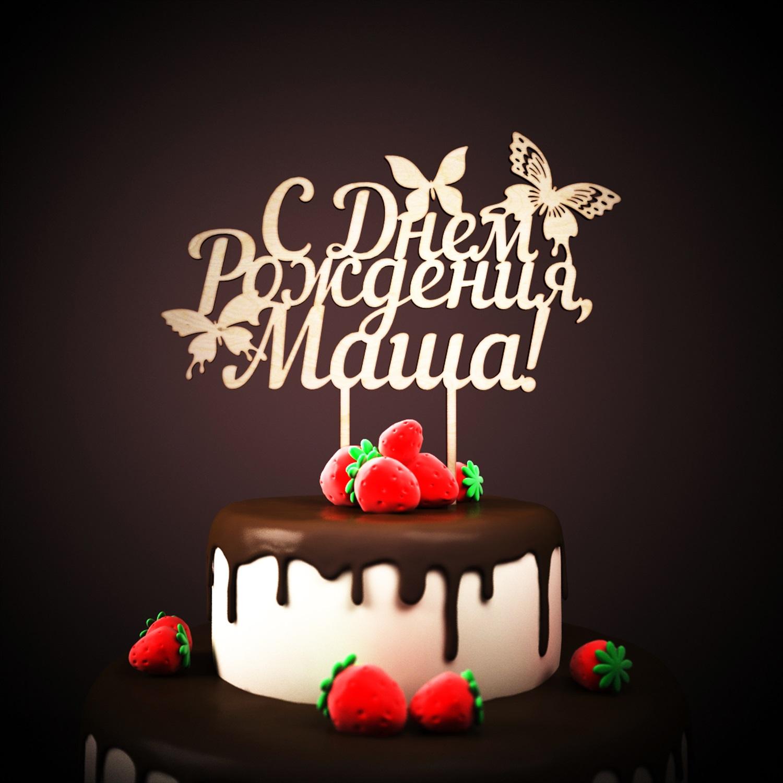 Поздравления для маши с днем рожденья