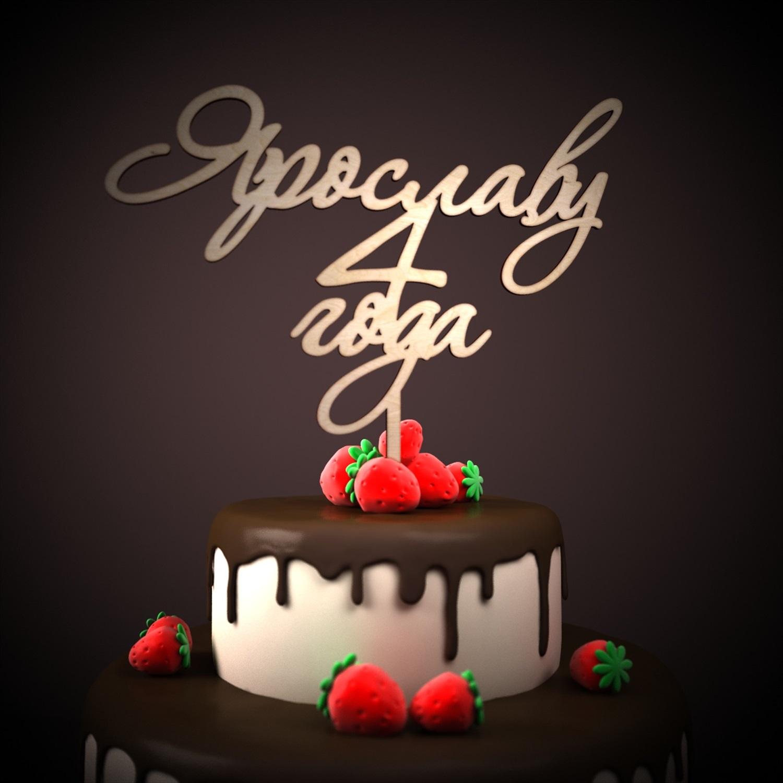 Открытка с днем рождения Ярослава скачать бесплатно 76
