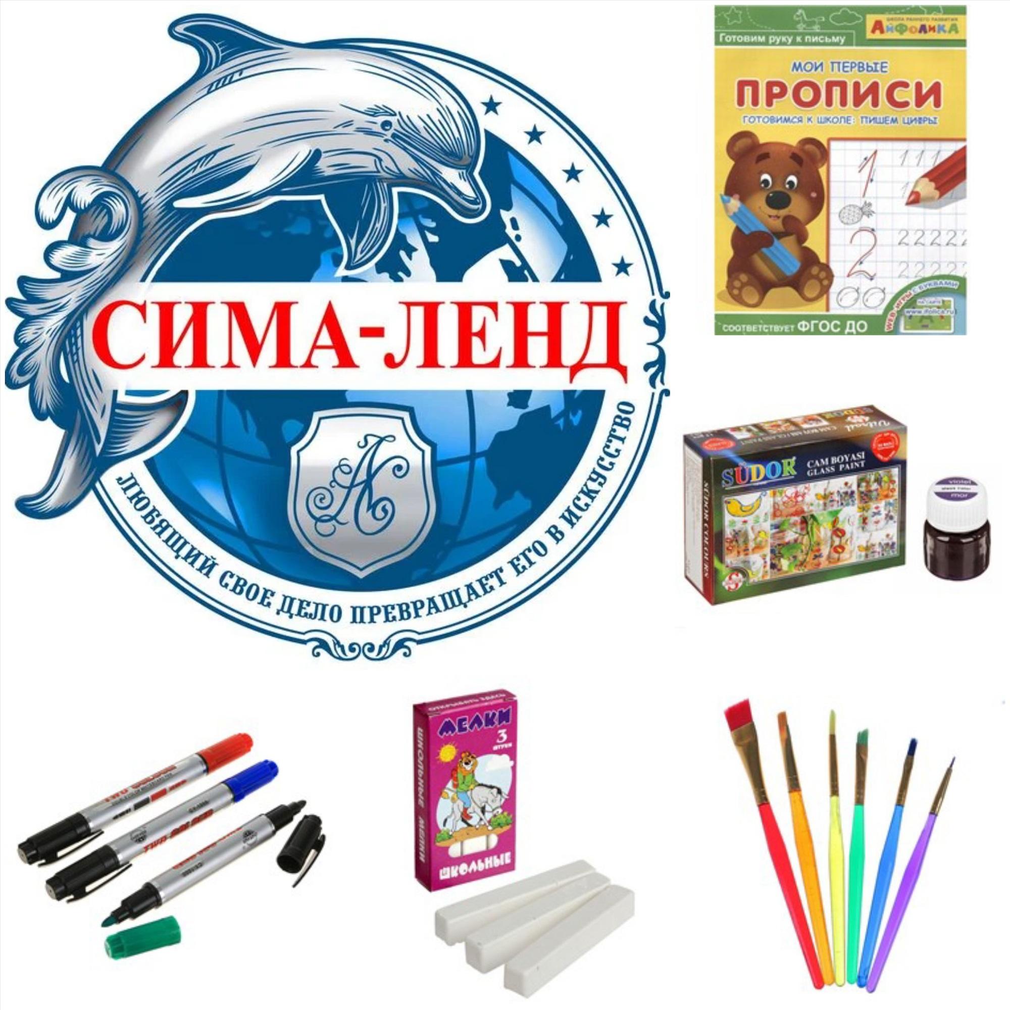 сималенд ру каталог товаров для творчества